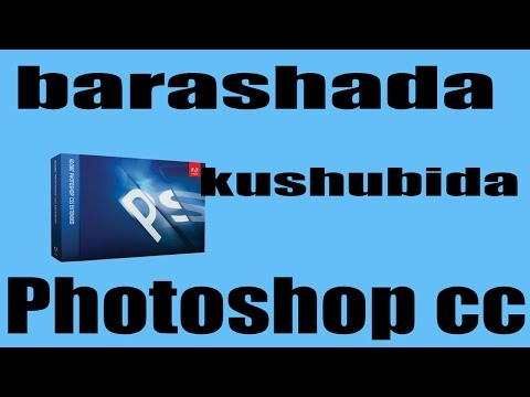 Baro Sida Logu shubo Adobe photoshop cc...