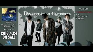Disappeared Captures - 1st Single『Luv』トレーラー