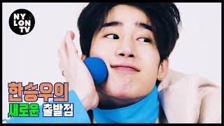 [NYLON TV KOREA] 새로운 출발점에 선 한승…