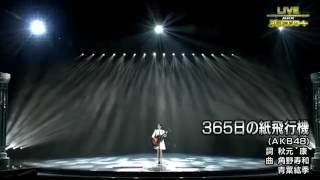 365日の紙飛行機-山本彩 山本彩 動画 30