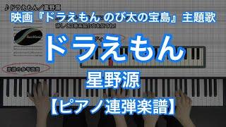 ドラえもん/星野源-アニメ映画『ドラえもん のび太の宝島』主題歌【連弾】