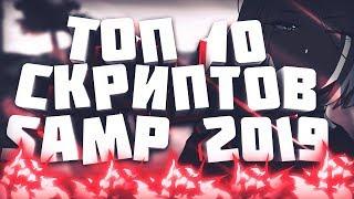 ТОП 10 СКРИПТОВ - GTA SAMP 2019
