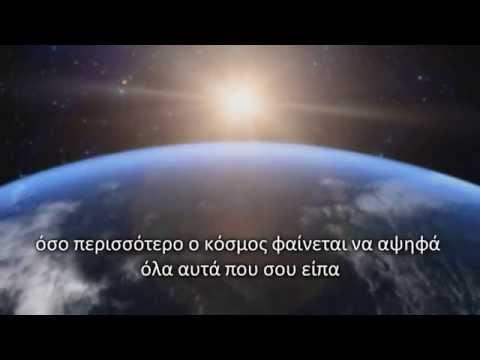 Καλωσόρισες σε αυτόν τον κόσμο (Greek subs)