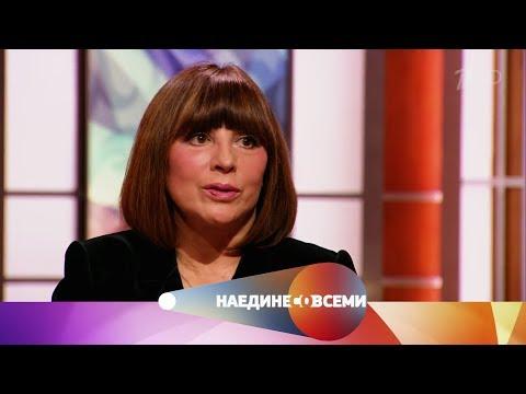 Наедине со всеми - Гость Наталья Варлей. Выпуск от 30.05.2017