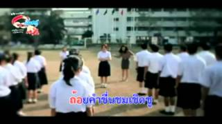 MV เพลงรางวัลของครู คาราโอเกะ (LRB)