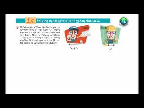 Μαθηματικά Β Γυμνασίου - Επίλυση προβλημάτων με χρήση εξισώσεων