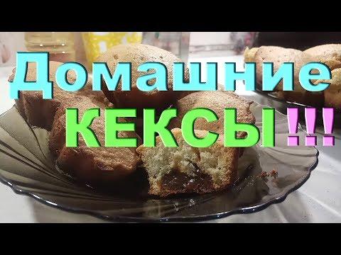 Кексы рецепт приготовления/ Домашние вкусные кексы