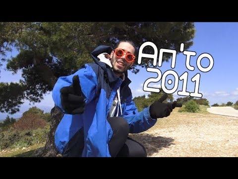 Tsach Rewind | Απ'το 2011 (Video Clip)