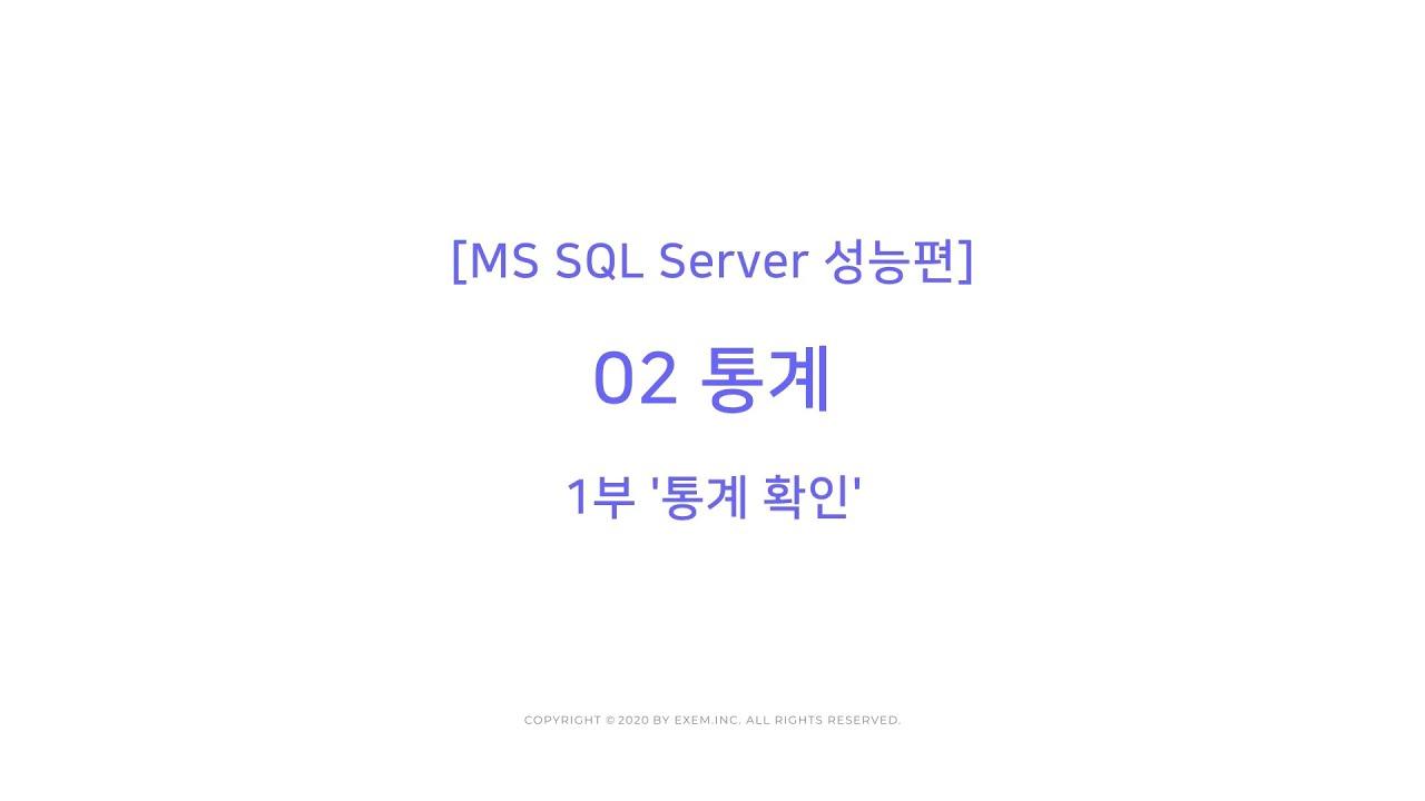 MS SQL Server 성능편 - 02 통계 (1부 통계 확인)