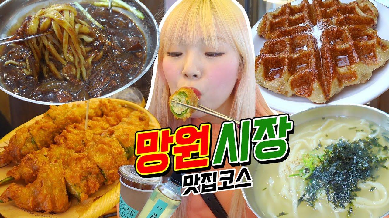 망원시장 맛집탐방😎우이락 고추튀김+손짜장면+손칼국수+어묵꼬치+망원카페🍰크로플 커피 먹방/시시자매👩👧(ENG,JP SUB)