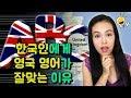 영국인도 인정한 한국어와 영국 영어의 가장 큰 공통점? [ENG CC] 진저영어 영국