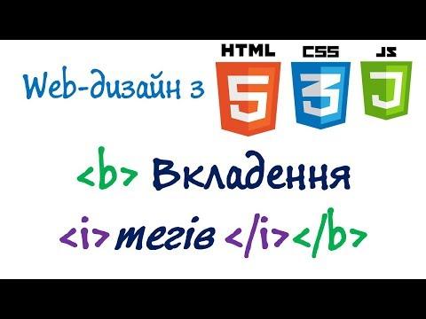Урок 10. Вкладення тегів в HTML