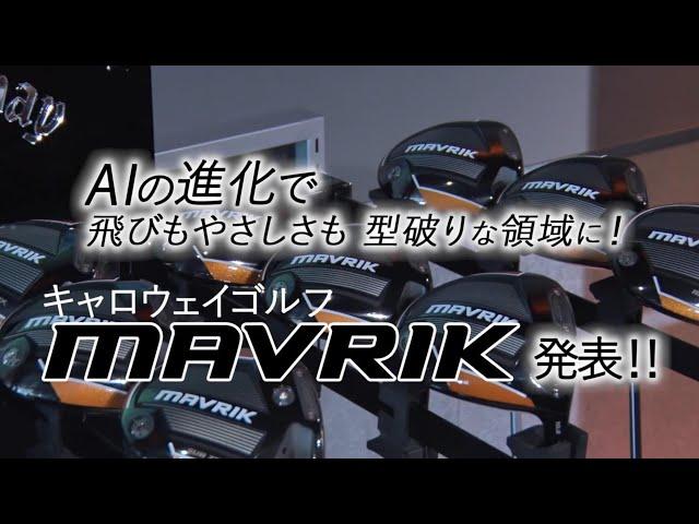 【最新ギア情報】キャロウェイ マーベリック発表!進化したAIは型破りな飛びに!!