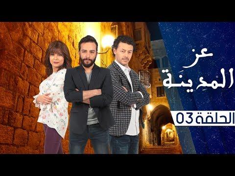 Azz Lmdina - Ep 3 - عز المدينة