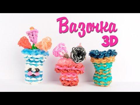vase-3d-rainbow-loom-vase-with-flowers-3d