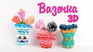 Вазочка 3Д из резинок Rainbow Loom Ваза с цветами 3Д