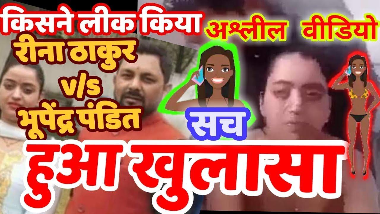 Download Rina Thakur Video को लेकर हुआ बड़ा खुलासा/ bhupendra pandey reena thakur video viral / BDC HINDI