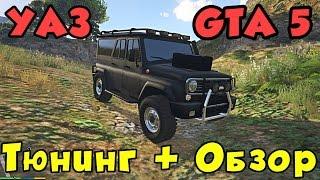 УАЗ на Бездорожье GTA 5 Mods - УАЗ + Бездорожье