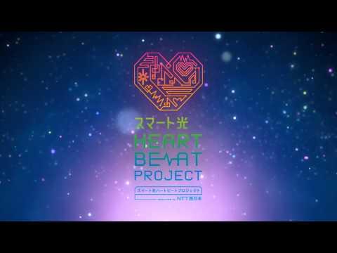 大塚 愛 ai otsuka / 「end and and ~10,000 hearts~」スマート光ハートビートプロジェクトソング