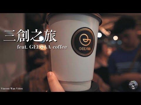 [VLOG] 台北三創 咖啡 Feat. GEESAA Coffee