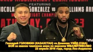 Геннадий Головкин (Казахстан) vs Доминик Уэйд (США) Бой 23 апреля 2016 / Boxing Golovkin GGG vs Wade
