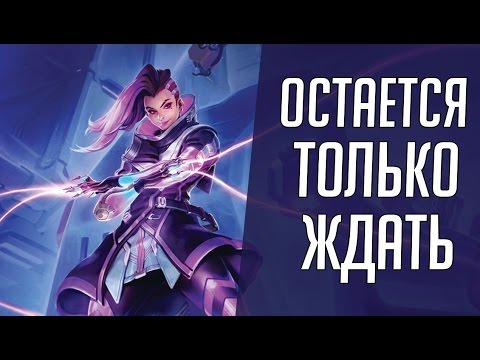 Overwatch | Последняя загадка Сомбры, Анонс Сомбры на BlizzCon 2016 ждите!