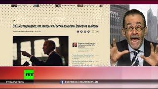 Умопомрачительная истерия — эксперт о «влиянии русских ботов» на выборы в Алабаме