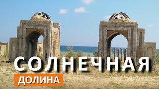 Солнечная долина (Архадерессе). Киногородок. Приморское. Капитан Крым