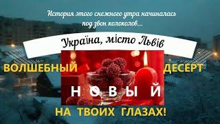 Львів сьогодні Развлечения снежного парка ЛЕГКОэксклюзивный десерт на ваших глазах до Дня Валентина!