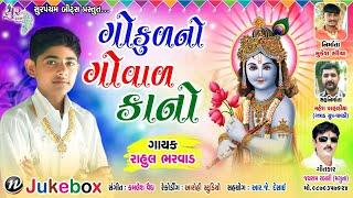 rahul bharvad in gokul no goval kano new gujarati song