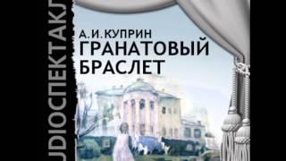 "2000636 Chast 03 Аудиокнига. Куприн Александр Иванович ""Гранатовый браслет"""