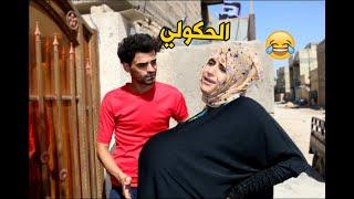 أم دانيه طلعت #حامل وشوفو وين وديتها #تحشيش  طه البغدادي