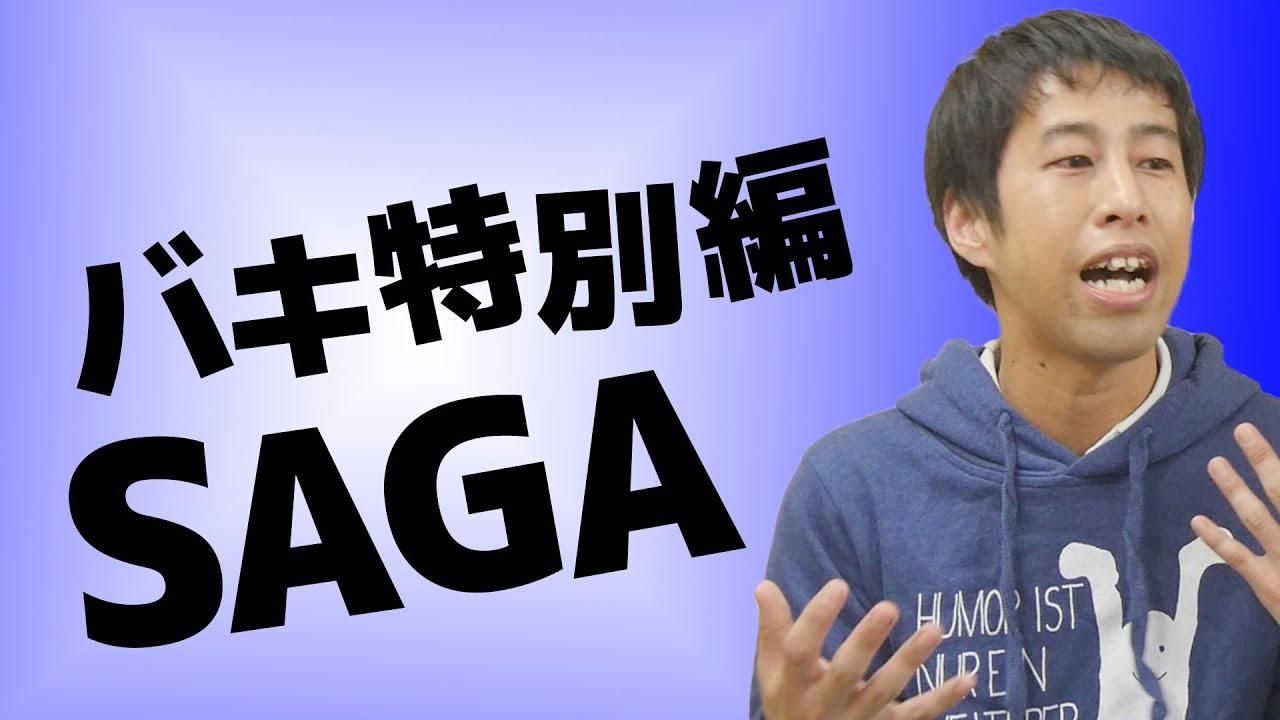 バキ特別編[SAGA] - ウエストランド・井口のぐちラジ! #255 - YouTube