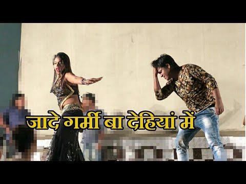 जादे गर्मी बा देहियां में || Bhojpuri Arkestra video HD || Bhojpuri stage dance performance
