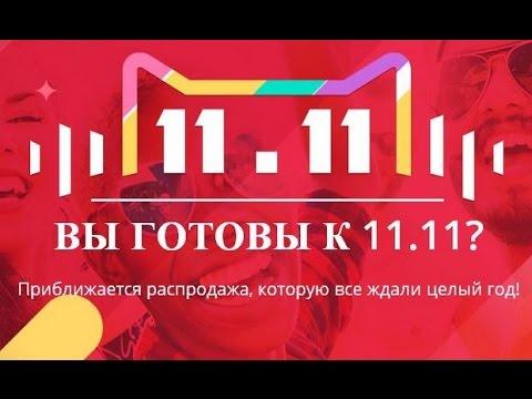 5 ФАКТОВ про ВСЕМИРНЫЙ ДЕНЬ ШОППИНГА 11.11.2015 на ALIEXPRESS