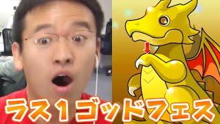 【パズドラ】ゴッドフェス、ラスト1回で奇跡…!? からの雑談。 thumbnail