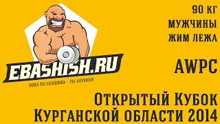 Открытый Кубок Курганской области 2014. AWPC. Мужчины. 90 кг. Жим лежа.