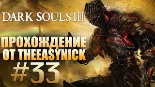 Dark Souls 3. Прохождение. #33. Два демона и Демон-принц.