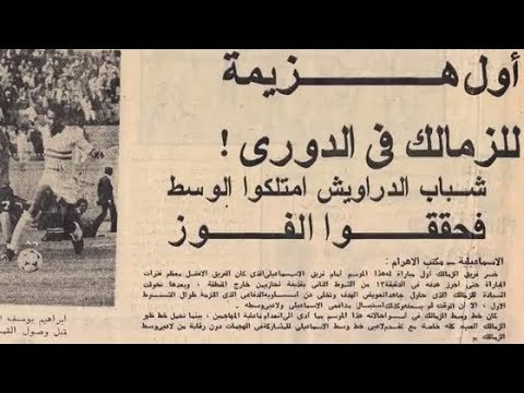الإسماعيلي 1 - 0 الزمالك - دوري 1982