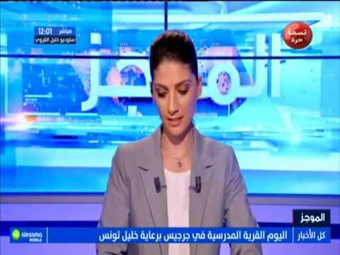 موجز أخبار الساعة 12:00 ليوم الثلاثاء 04 سبتمبر 2018 - قناة نسمة