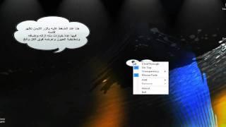 (HD) desktop eyes - شرح تحميل + خيارات برنامج  .mp4