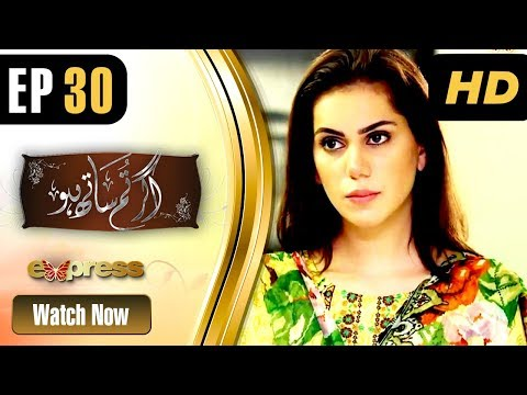 Agar Tum Saath Ho - Episode 30 - Express Entertainment Dramas