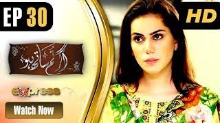 drama-agar-tum-saath-ho---episode-30-express-entertainment-dramas-humayun-ashraf-ghana-aly