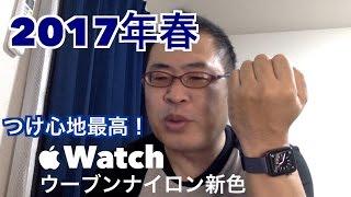 つけ心地最高!Watchバンド2017年春の新色【ウーブンナイロン】 thumbnail