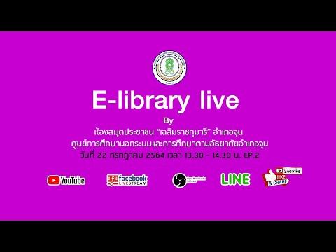 "E-library live By ห้องสมุดประชาชน ""เฉลิมราชกุมารี"" อำเภอจุน  Ep.2"