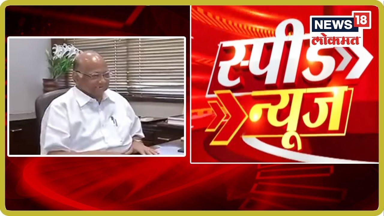Afternoon Top Headlines | Speed News | Marathi News |  13 Sept 2019