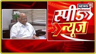 Afternoon Top Headlines   Speed News   Marathi News    13 Sept 2019