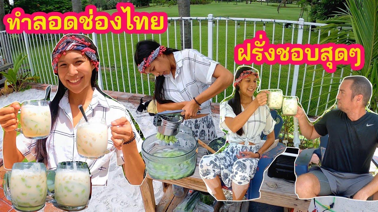 ทำลอดช่องไทย สามีถูกใจเป็นอันดับหนึ่ง(Eng/Th sub) Thai popular dessert in coconut milk