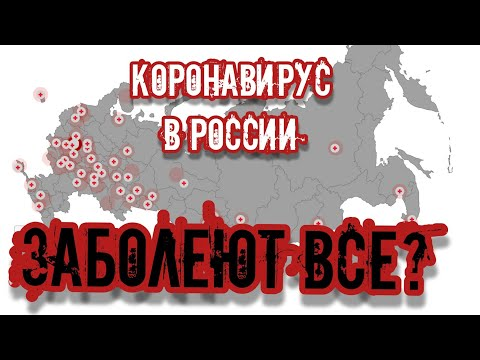 ПЕРЕБОЛЕЮТ ВСЕ? Коронавирус в России. Прогноз и экономическая ситуация в стране