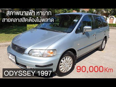 รีวิว Honda Odyssey 1997 รถสวย หายาก ไมล์แค่ 90,000 Km